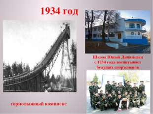 1934 год горнолыжный комплекс Школа Юный Динамовец с 1934 года воспитывает бу