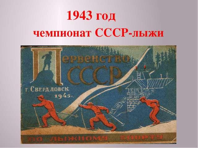 1943 год чемпионат СССР-лыжи