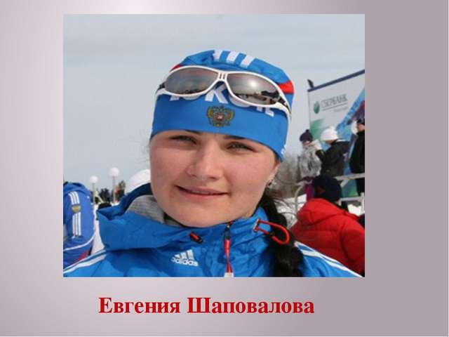 Евгения Шаповалова