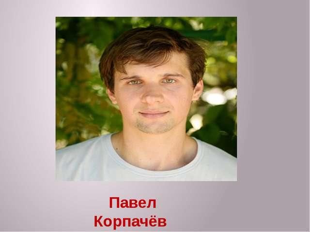 Павел Корпачёв