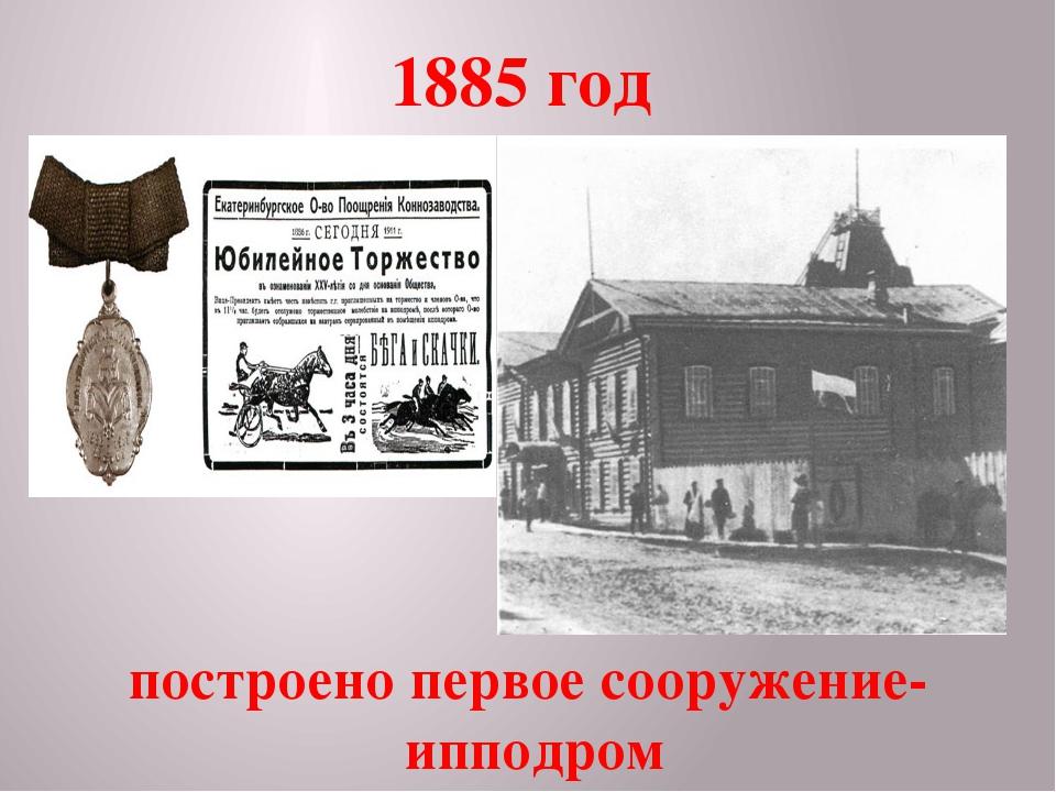 1885 год построено первое сооружение- ипподром