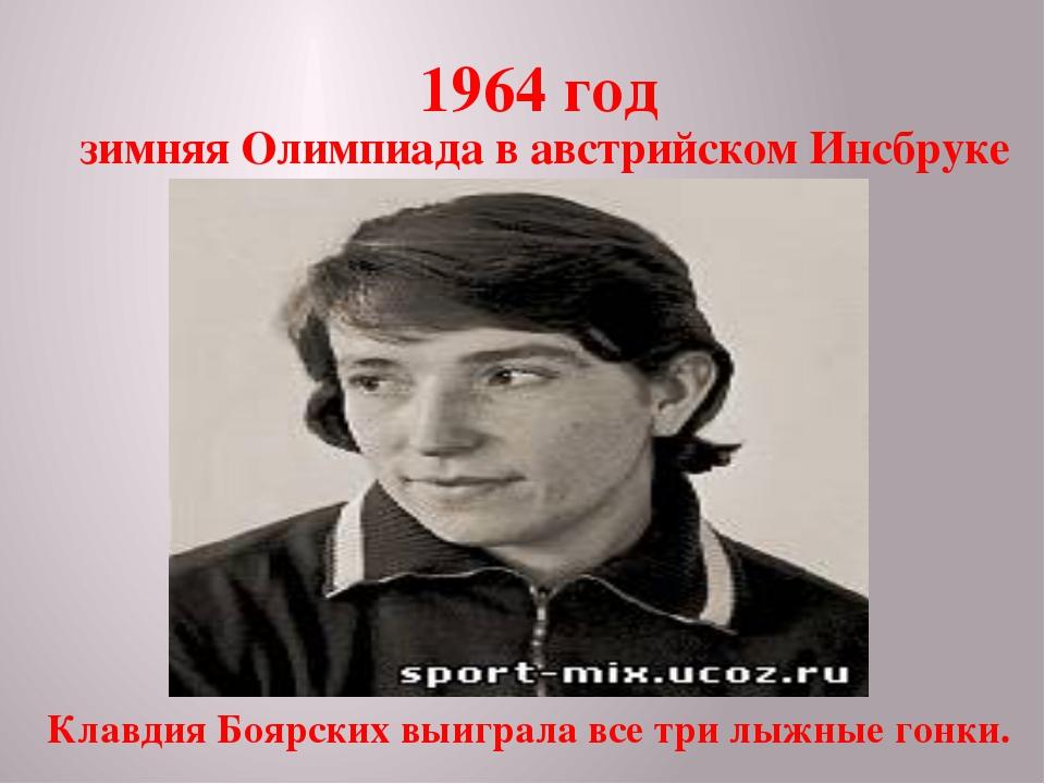 1964 год зимняя Олимпиада в австрийском Инсбруке Клавдия Боярских выиграла вс...