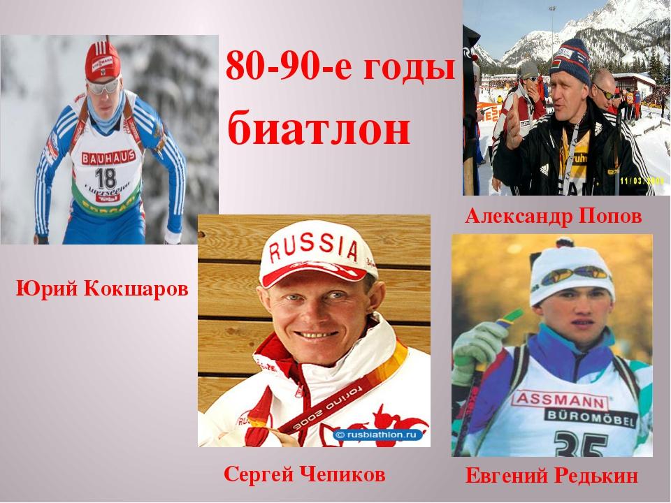 80-90-е годы биатлон Евгений Редькин Александр Попов Сергей Чепиков Юрий Кокш...