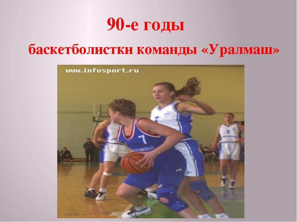 90-е годы баскетболистки команды «Уралмаш»