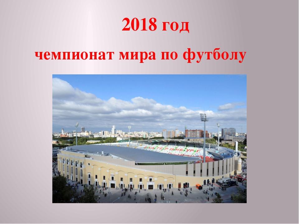2018 год чемпионат мира по футболу