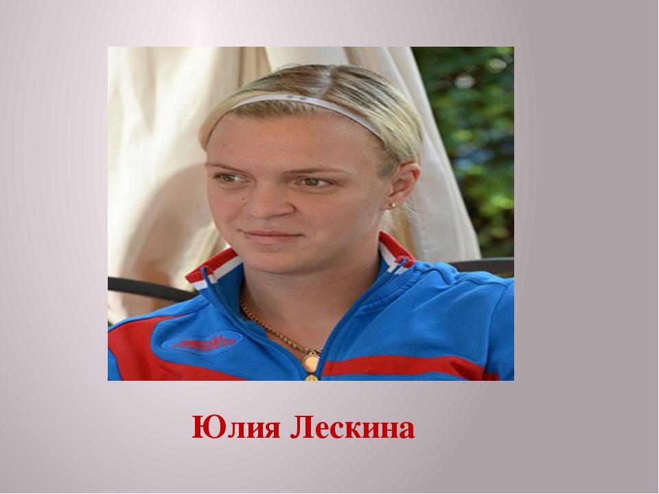 Юлия Лескина