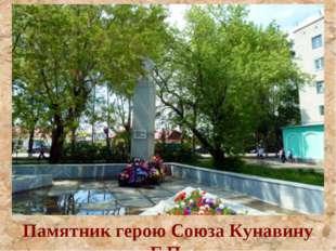 Памятник герою Союза Кунавину Г.П.