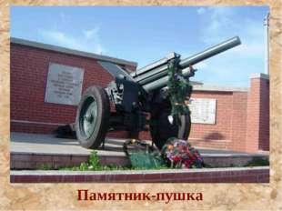 Памятник-пушка