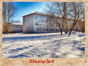 Школа №4