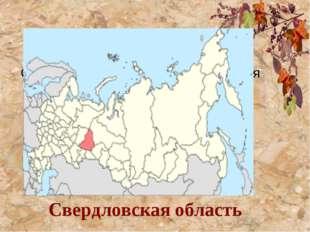 Свердловская областьСвердловская область Свердловская область