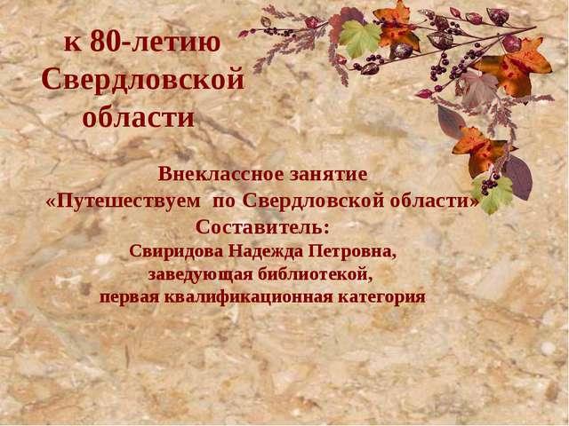 к 80-летию Свердловской области Внеклассное занятие «Путешествуем по Све...