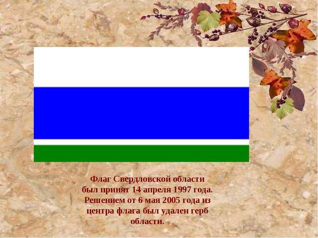 Флаг Свердловской области был принят 14 апреля 1997 года. Решением от 6...