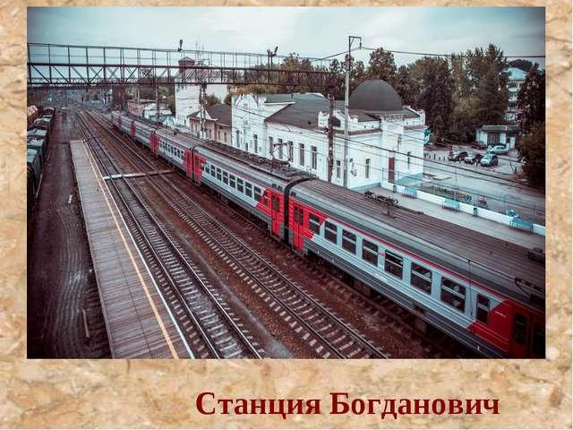 Станция Богданович
