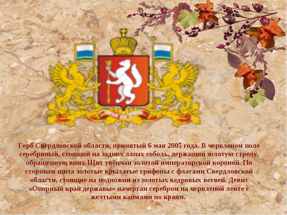 Герб Свердловской области, принятый 6 мая 2005 года. В червленом поле сере...