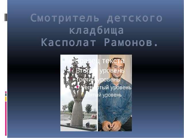 Смотритель детского кладбища Касполат Рамонов.