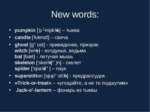 New words: pumpkin ['pʌmpkɪn] – тыквa candle ['kændl] – cвeчa ghоst [gəust] -