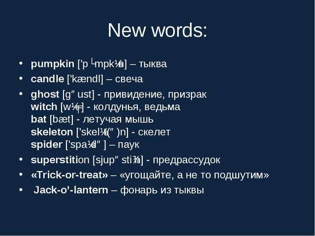 New words: pumpkin ['pʌmpkɪn] – тыквa candle ['kændl] – cвeчa ghоst [gəust] -...