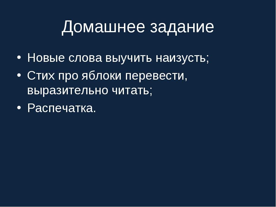 Домашнее задание Новые слова выучить наизусть; Стих про яблоки перевести, выр...