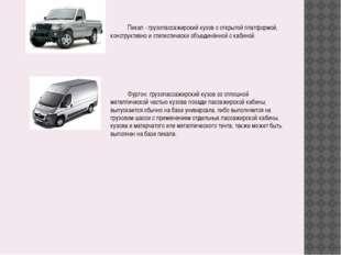Пикап - грузопассажирский кузов с открытой платформой, конструктивно и стили