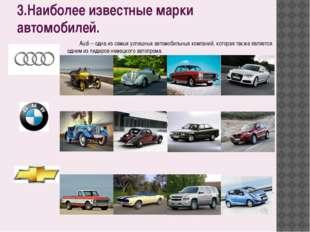 3.Наиболее известные марки автомобилей. Audi – одна из самых успешных автомоб