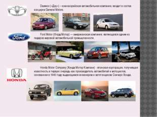 Daewoo («Дэу») – южнокорейская автомобильная компания, входит в состав конце