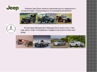 Компания Jeep (Джип) является отделением крупного американского концерна Chr