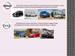 Nissan Motor (Ниссан) является одной из крупнейших японских корпораций, кото