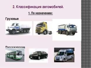 2. Классификация автомобилей. 1. По назначению: Грузовые Пассажирские