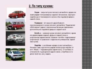 2. По типу кузова: Седан - закрытый кузов легкового автомобиля с двумя или тр