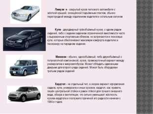 Лимузи́н - закрытый кузов легкового автомобиля с жёсткой крышей, оснащённой п