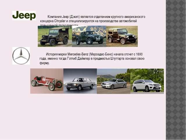 Компания Jeep (Джип) является отделением крупного американского концерна Chr...