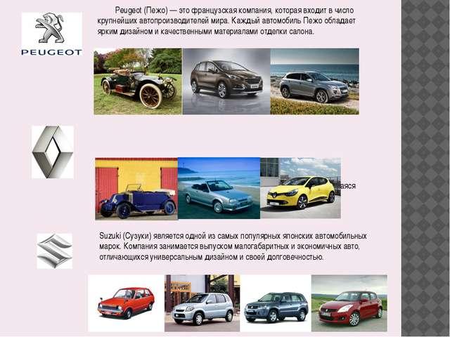 Peugeot (Пежо) — это французская компания, которая входит в число крупнейших...