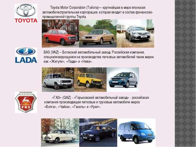 Toyota Motor Corporation (Тойота)— крупнейшая в мире японская автомобилестрои...