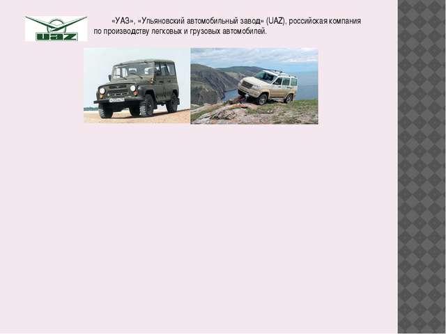 «УАЗ», «Ульяновский автомобильный завод» (UAZ), российская компания по произв...