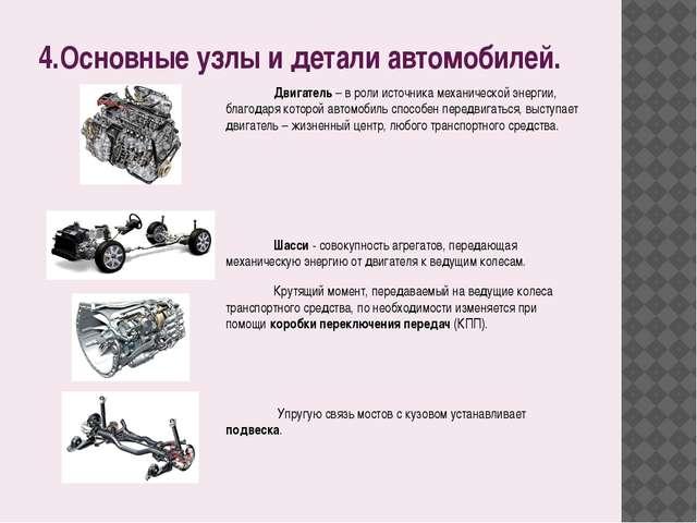 4.Основные узлы и детали автомобилей. Двигатель – в роли источника механическ...