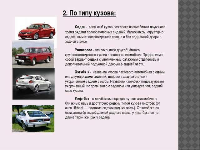 2. По типу кузова: Седан - закрытый кузов легкового автомобиля с двумя или тр...