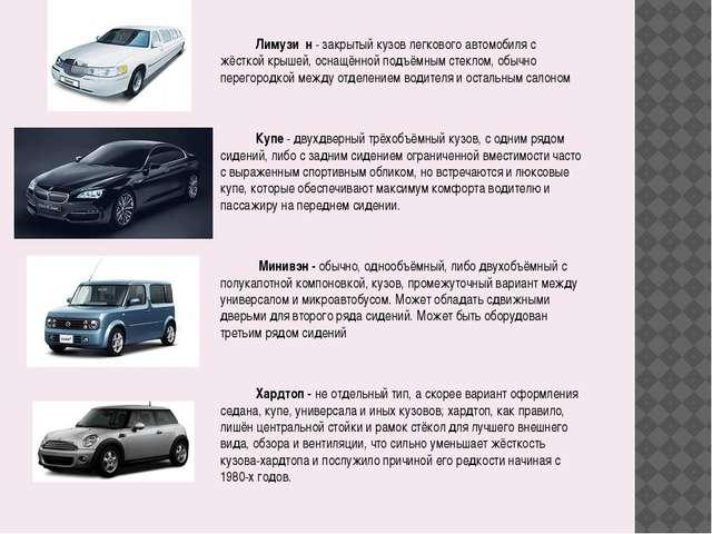 Лимузи́н - закрытый кузов легкового автомобиля с жёсткой крышей, оснащённой п...