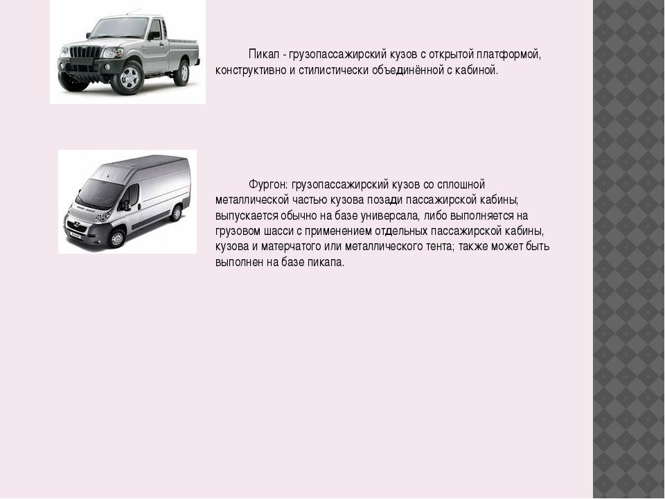 Пикап - грузопассажирский кузов с открытой платформой, конструктивно и стили...