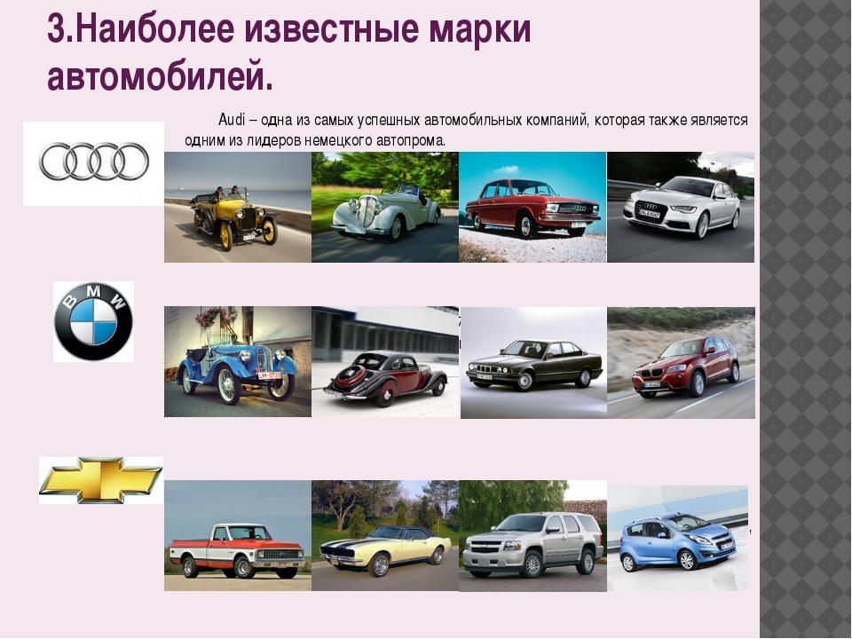 3.Наиболее известные марки автомобилей. Audi – одна из самых успешных автомоб...