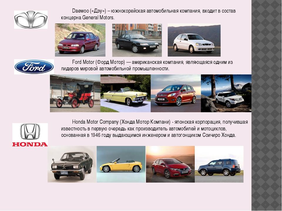Daewoo («Дэу») – южнокорейская автомобильная компания, входит в состав конце...