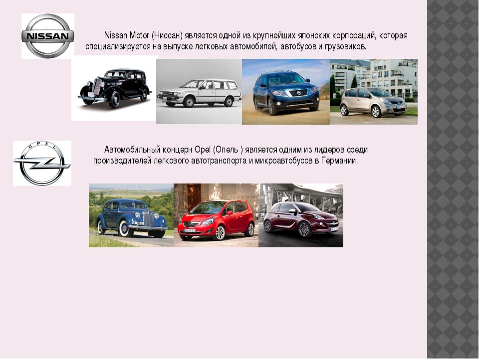 Nissan Motor (Ниссан) является одной из крупнейших японских корпораций, кото...