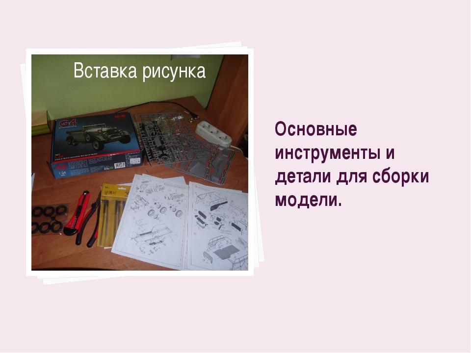 Основные инструменты и детали для сборки модели.