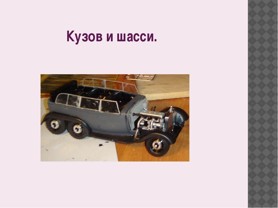 Кузов и шасси.