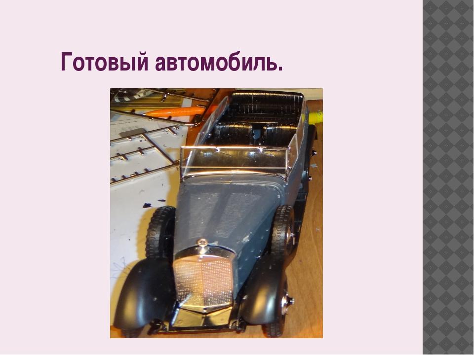 Готовый автомобиль.