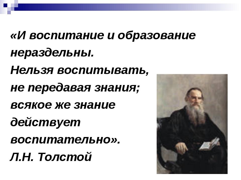 «И воспитание и образование нераздельны. Нельзя воспитывать, не передавая зна...