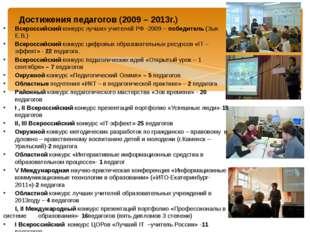 Всероссийский конкурс лучших учителей РФ -2009 – победитель (Зых Е.В.) Всеро