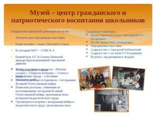 Направления проектной деятельности музея: Тематические передвижные выставки Н