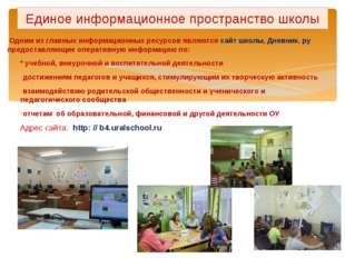 Единое информационное пространство школы  Одним из главных информационных ре