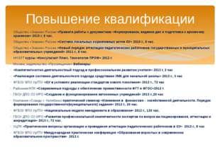 Общество «Знание» России «Правила работы с документами «Формирование, ведение