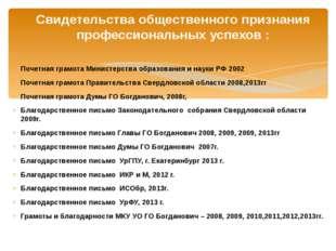 Почетная грамота Министерства образования и науки РФ 2002 Почетная грамота Пр